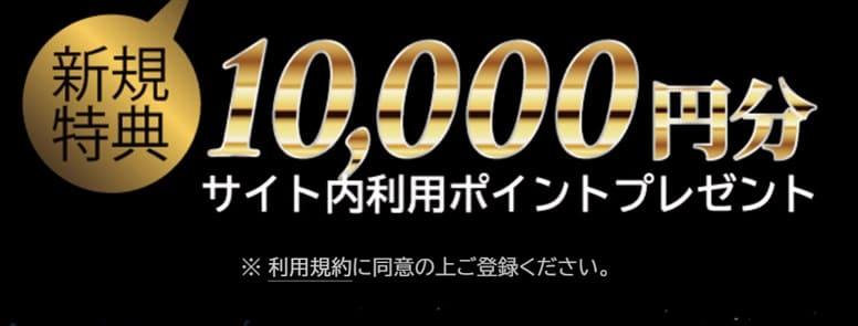 競艇ロックオンの登録特典は1万円分のポイント