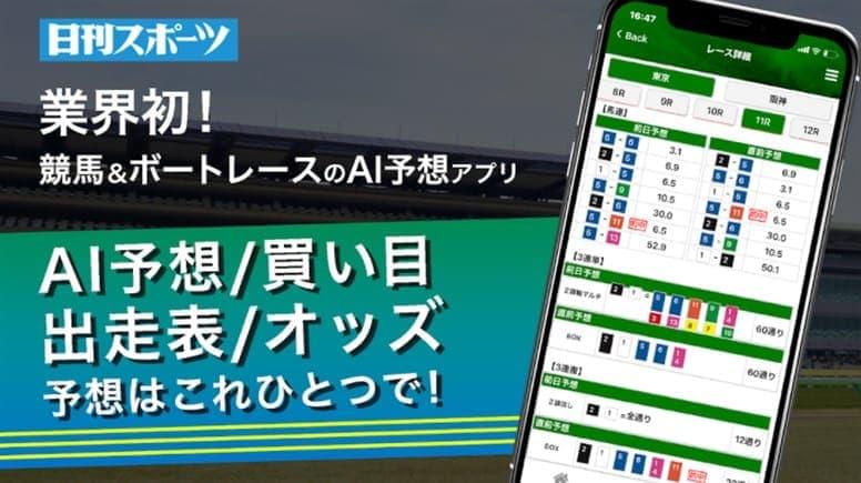競艇予想アプリのニッカンAI予想競馬とボートレースの予測アプリ