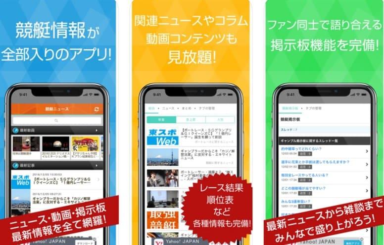 競艇アプリの競艇ニュース