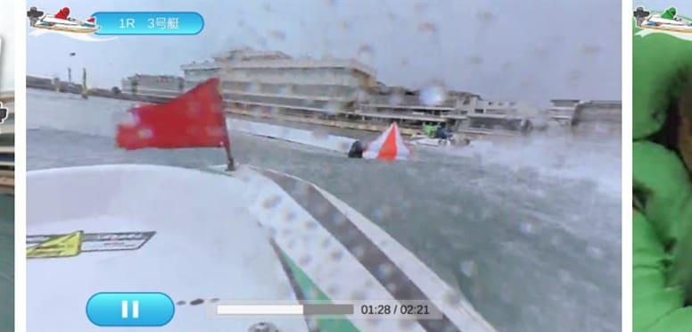 BOAT RACE浜名湖公式アプリ 360°VRボートレース