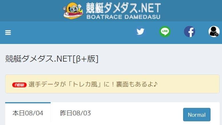 競艇予想サイト「ダメダス」は必見!高配当1位ユーザーの予想を86レース検証