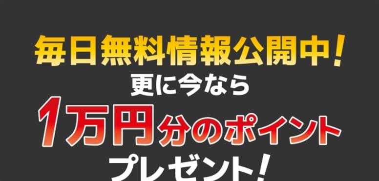 フルスロットルの登録特典は1万円分のポイント