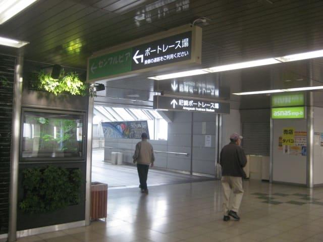 尼崎競艇場 アクセス