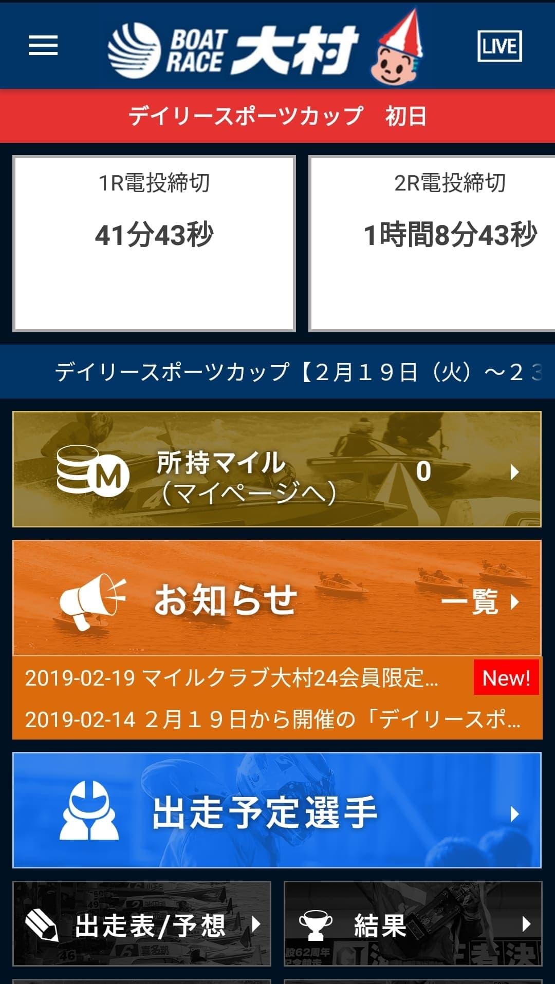 ボートレース大村アプリ