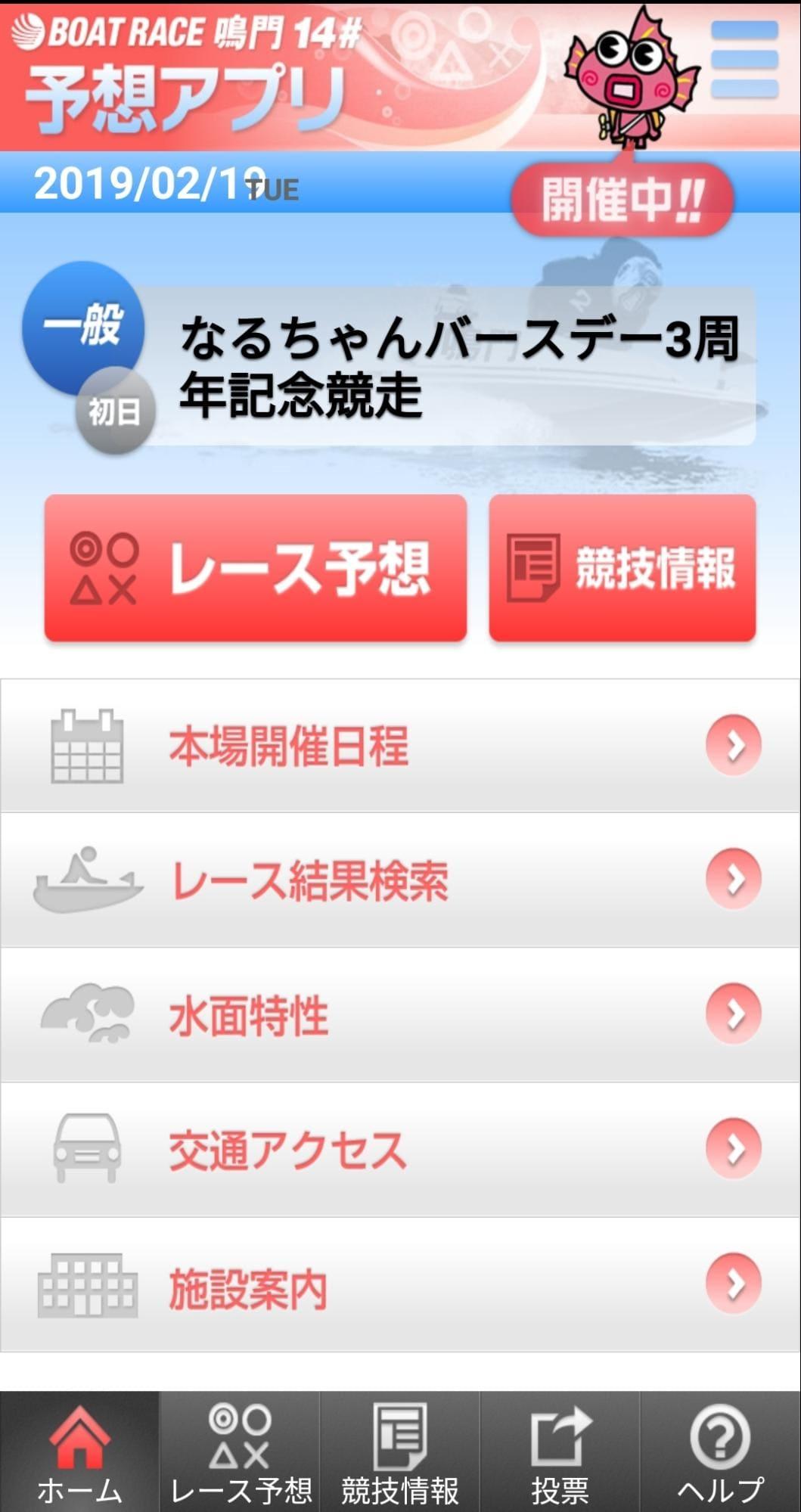 BOAT RACE鳴門予想アプリ