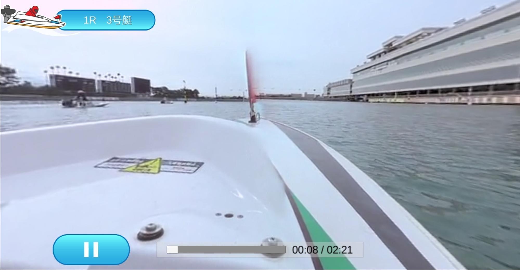 360°VRボートレース