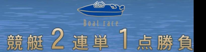 最強競艇3連単予想完全版 競艇2連単 1点勝負