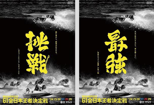 競艇のイケてるポスター10選!話題のポスターからマニア向けまでご紹介