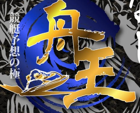 舟王 ロゴ