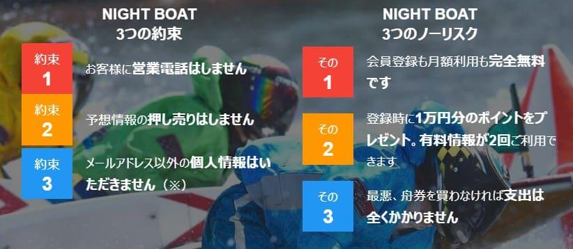 ナイトボート 3つの約束