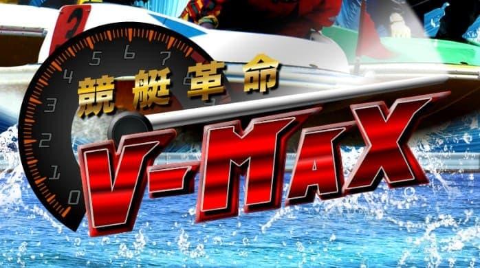 競艇予想サイト「競艇革命V-MAX」は着順を偽り捏造を行う悪質競艇予想サイト 口コミ・評判・評価