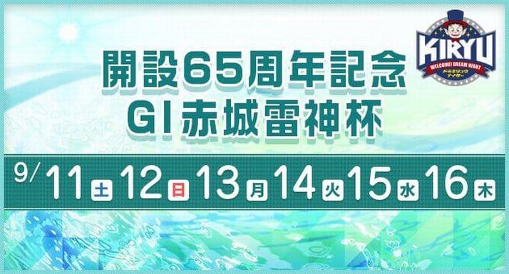 赤城雷神杯2021(桐生競艇G1)のレース展望