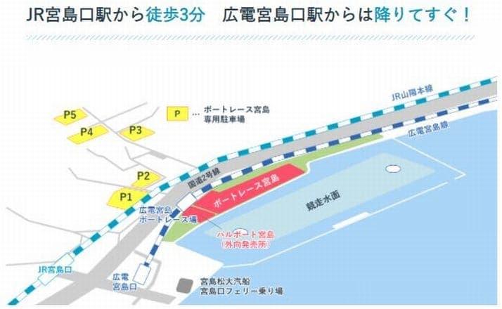 ボートレース宮島(宮島競艇場)への自動車でのアクセス