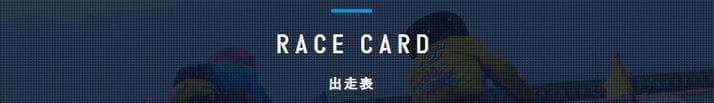 宮島プリンセスカップ2021(宮島競艇G3)の出場選手