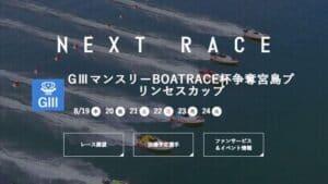 オールレディース宮島プリンセスカップ2021(宮島競艇G3)の予想!田口節子が当地で強いぞ!