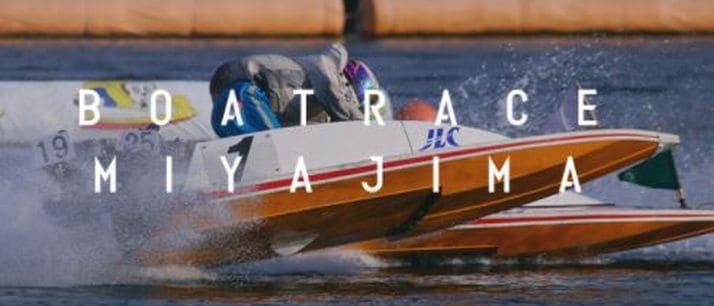 宮島プリンセスカップ2021(宮島競艇G3)のまとめ