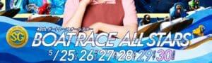 ボートレースオールスター2021(若松競艇SG)の予想!峰竜太が再び戦いに挑むとき!