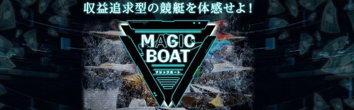 おすすめ競艇予想サイトベスト3第②位:マジックボート(MAGICBOAT)