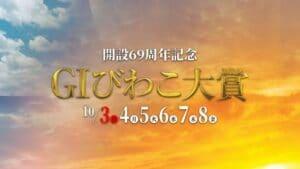 びわこ大賞2021(びわこ競艇G1)の予想!峰竜太がこの競走の初Vを奪取できるか!?