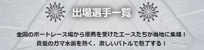 ボートレースメモリアル2021(蒲郡競艇SG)の出場選手