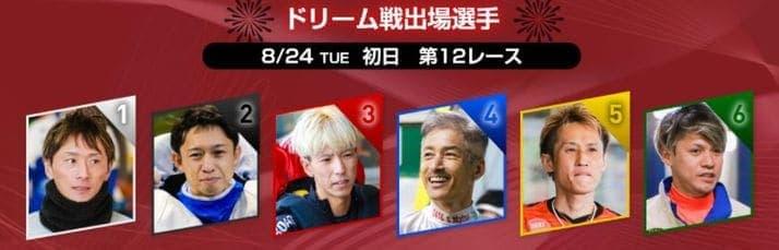 ボートレースメモリアル2021(蒲郡競艇SG)に集ったトップレーサーから5名を厳選して紹介!