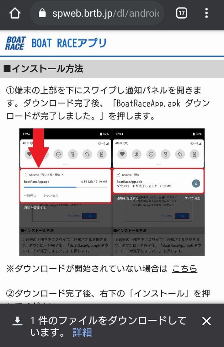 BOATRACEアプリのインストール方法/ダウンロードページ