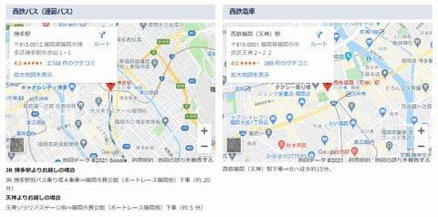 ボートレース福岡(福岡競艇場)への電車&バスでのアクセス