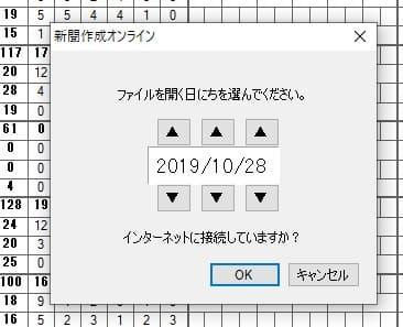 競艇新聞 新聞作成オンライン