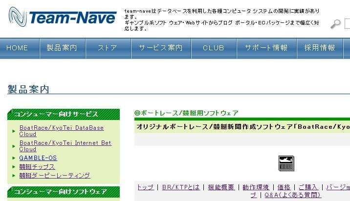 競艇予想ソフト「team-nave」では予想に役立つ7つのソフトを提供