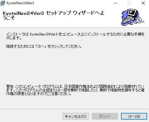 KyoteiNavi24 セットアップウィザード