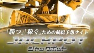 競艇予想サイト「ジャックポット」は1ヶ月で150万円の利益を目標としている!口コミ・評判・評価