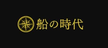 船の時代 ロゴ
