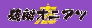 競艇オニアツ ロゴ