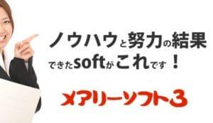 競艇予想ソフト「メアリーソフト3」は自動運転で競艇予想を算出!