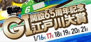 江戸川大賞2021(江戸川競艇G1)の予想!石渡鉄兵が波を制するか!?
