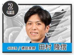 ゴールデンレーサー賞の2号艇(田村隆信)