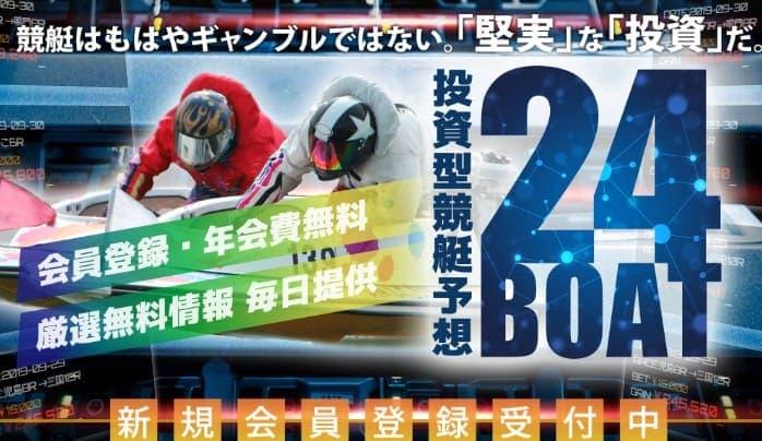 競艇予想サイト「24BOAT」は独自開発したAIが競艇の常識を覆す!口コミ・評判・評価