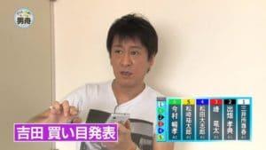 ボートレース芸人やYoutuberが大活躍のYoutube動画!予想の参考にも!