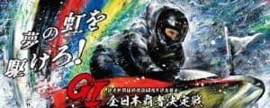 全日本覇者決定戦2021(若松競艇G1)の予想!瓜生正義と西山貴浩が実力と勢いの真っ向勝負!
