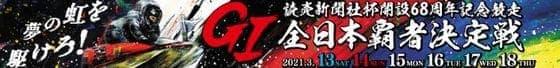 全日本覇者決定戦2021(若松競艇G1)のレース展望