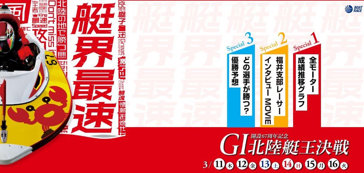 北陸艇王決戦2021(三国競艇G1)の予想!地元の今垣光太郎と30歳の大上卓人に要チェック!