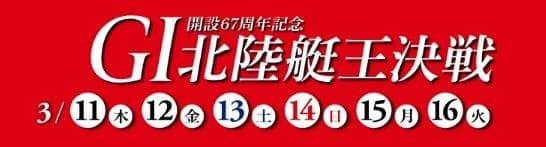 北陸艇王決戦2021(三国競艇G1)のレース展望は地区選との対比も重要