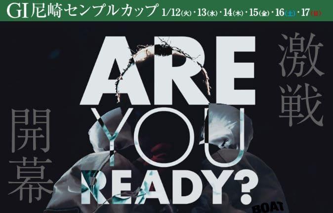 尼崎センプルカップ2021(尼崎競艇G1)の予想!峰竜太の周年競走が始まる!