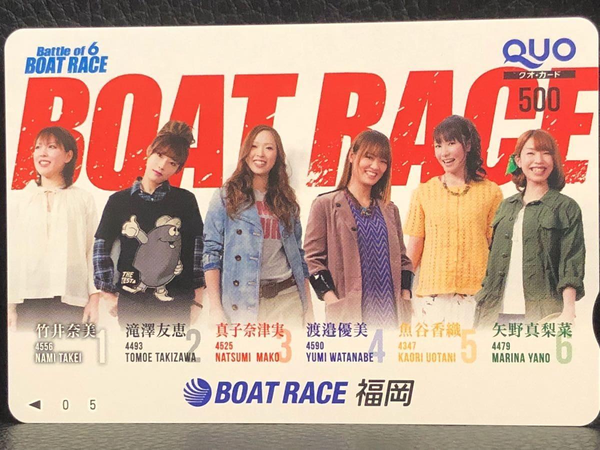 競艇 女子選手
