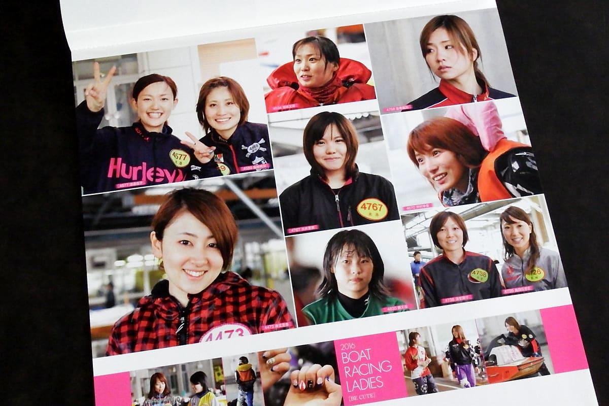 200名超の女子ボートレーサーが活躍中