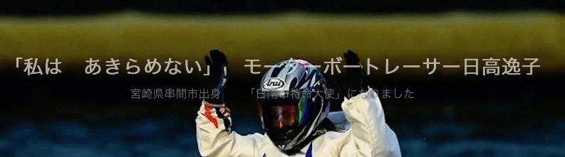 日高逸子選手 ブログ