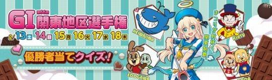 関東地区選手権2021(多摩川競艇G1)の予想力が試される優勝者当てクイズ