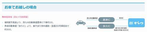 自動車でのアクセス/ボートレース唐津