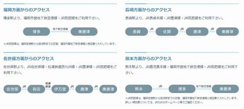 電車&無料バスでのアクセス/ボートレース唐津