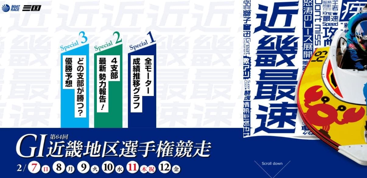 近畿地区選手権2021(三国競艇G1)の予想!今垣光太郎の地元戦に注目!